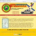 СОВРЕМЕННАЯ АВТОШКОЛА Сайт-визитка автошколы. (2012)