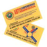 Современная автошкола - Изготовление визитных карточек (2012)