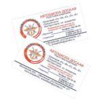 ДОСААФ РОССИИ - Изготовление визитных карточек (2012)