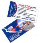 ТЕХАВТОЦЕНТР - Изготовление визитных карточек (2012)