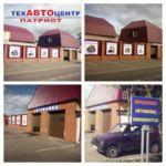 ТЕХАВТОЦЕНТР - Изготовление наружной рекламы (2012)