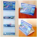 ДОСААФ РОССИИ - Изготовление блочных календарей (2013)