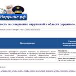ВИНОВАТНАРУШИЛ.РФ - Портал автомобильных штрафов (2013)