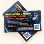 Ремонт автоэлектроники - Изготовление визитных карточек (2014)