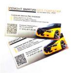Ремонт вмятин без покраски - Изготовление визитных карточек (2014)