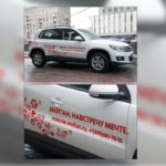 Meitan - Оклейка автомобиля (2015)